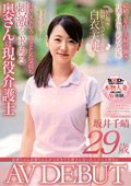 坂井千晴 29歳 AV DEBUT