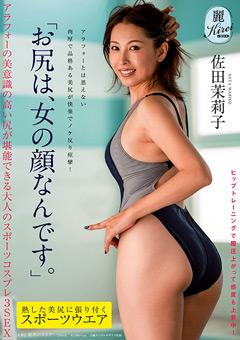 「お尻は、女の顔なんです。」 佐田茉莉子