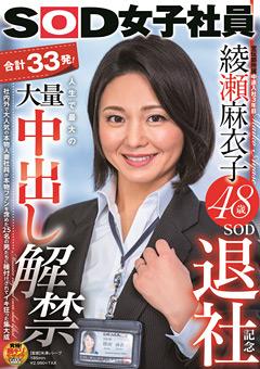 綾瀬麻衣子48歳 SOD退社記念 人生で最大の中出し解禁