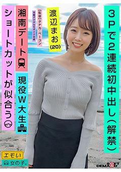 【渡辺まお動画】3Pで2連続初中出し(解禁)/渡辺まお(20) -AV女優