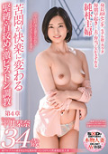 平井栞奈 34歳 第4章