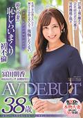 冨田朝香 38歳 AV DEBUT