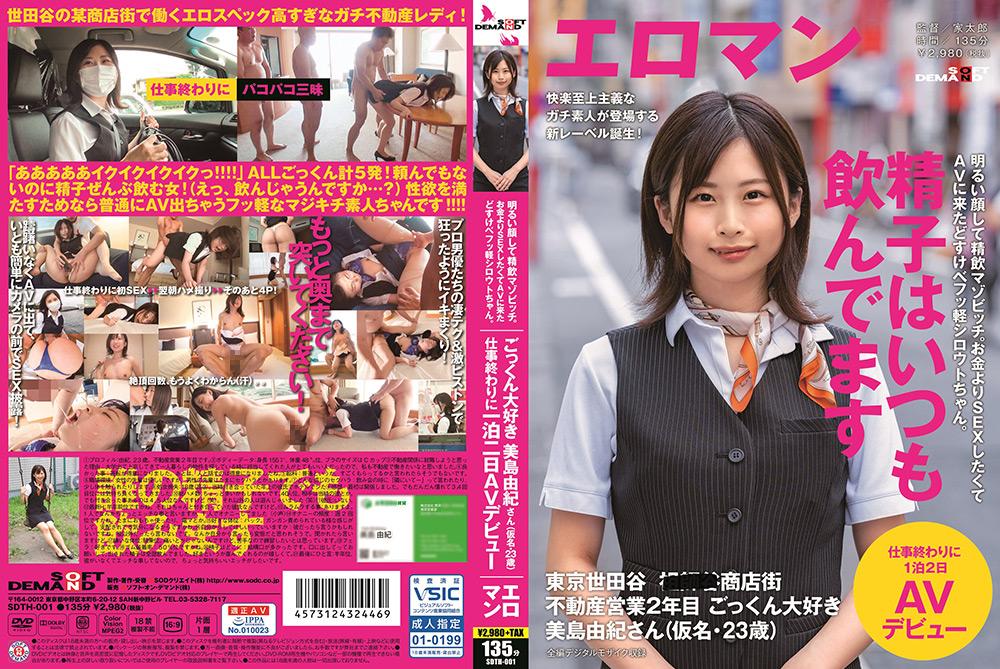 美島由紀さん(23歳)仕事終わりに1泊2日AVデビュー