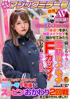 【まゆ動画】AV初出演!マジックミラー号緊急出張!地雷メイク女子 -企画