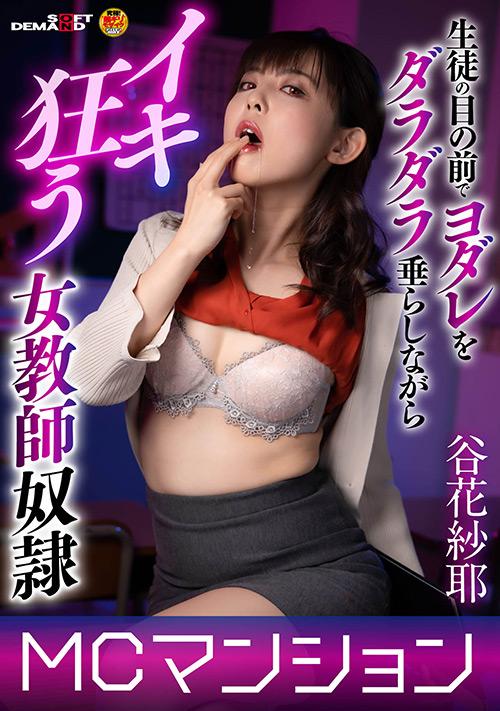 ヨダレを垂らしながらイキ狂う女教師奴隷 谷花紗耶