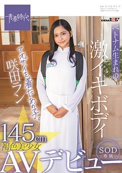 【咲田ラン動画】褐色ロリ美女-咲田ラン-SOD専属AVデビュー -AV女優