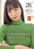現役アパレルデザイナー美波こづえ26歳 AV DEBUT