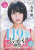 119発ぶっかけ解禁 乃木蛍