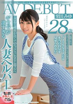 【栗田みゆ動画】栗田みゆ-28歳-AV-DEBUT -熟女