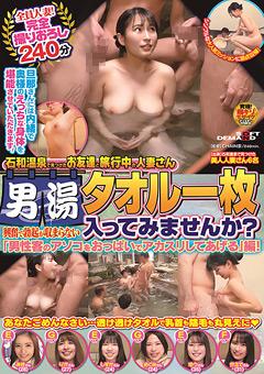 【りか動画】石和温泉-タオル一枚男湯入ってみませんか? -企画