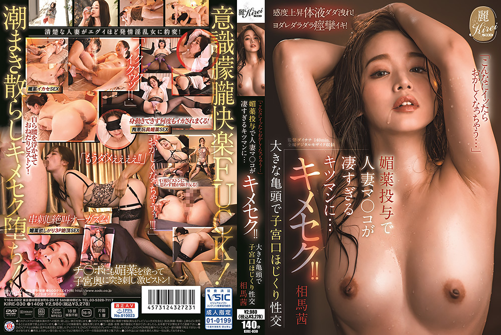 IdolLAB | sodcreate-5812 大きな亀頭で子宮口ほじくり性交 相馬茜