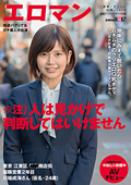保険営業2年目 川端成海さん(仮名・24歳) AVデビュー