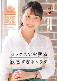 現役カフェ店員 岡田ひなの 27歳 AV DEBUT