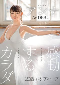 【アンナ動画】感動する身体-アンナ-AV-DEBUT -AV女優