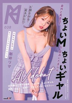 ちょいMな最高にたまらんちょいギャルAV debut 新井リマ