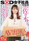 総務で働くハケンの佐々木さん26歳AV出演!佐々木夏菜