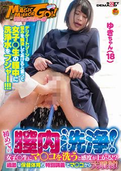 【ゆき動画】マジックミラー号-初めての膣内洗浄!ゆきちゃん(18) -企画