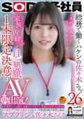 SOD女子社員 総務で働くハケンの佐々木さん26歳