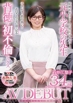 【石井江梨子動画】石井江梨子-34歳-AV-DEBUT -熟女