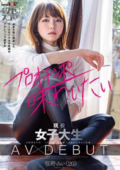 【桜野みい動画】現役JD-AV-DEBUT-桜野みい(20) -AV女優