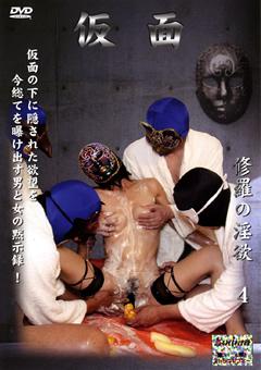 仮面 修羅の淫欲4