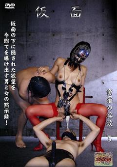 仮面 修羅の淫欲5