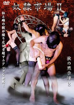 奴隷市場2 獣の黙示録2