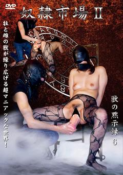 奴隷市場2 獣の黙示録6