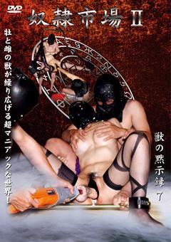 奴隷市場2 獣の黙示録7