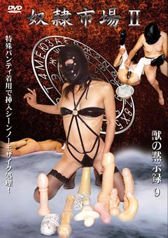 奴隷市場2 獣の黙示録9