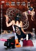奴隷市場2 獣の黙示録10