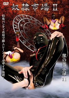 奴隷市場2 獣の黙示録11