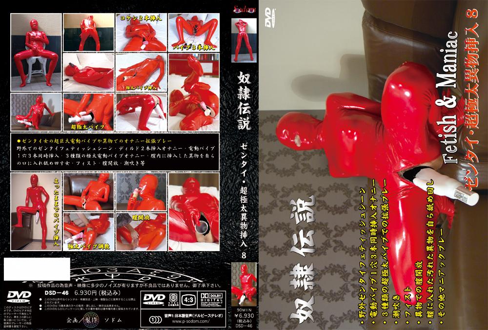 奴隷伝説 ゼンタイ・超極太異物挿入8