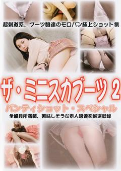 パンティショット・スペシャル ザ・ミニスカブーツ2