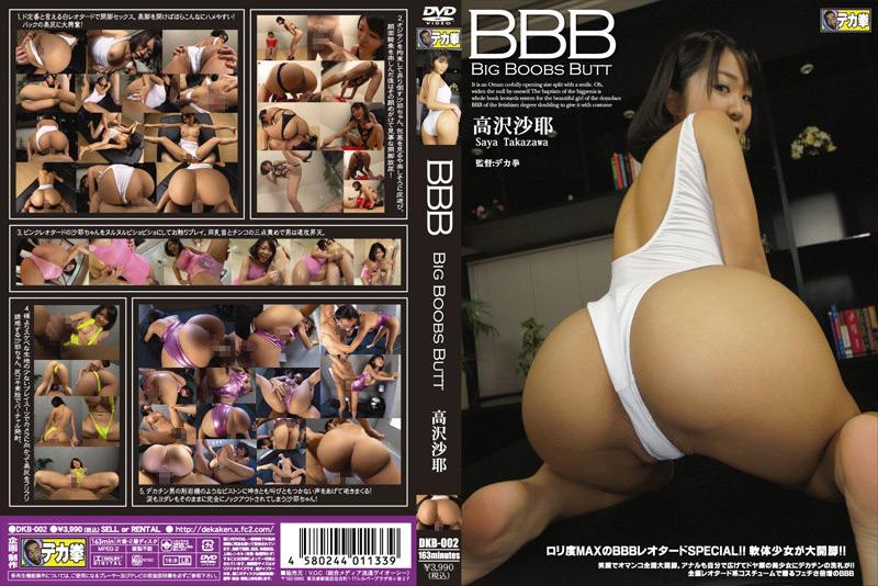 BBB ビッグブーブスバット 高沢沙耶