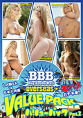 BBB overseas バリューパック2