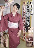 日本舞踊免許皆伝女子がはしたない交尾で乱れます。