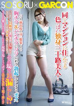 【企画動画】同じマンションに住んでる色っぽい独身三十路美女!