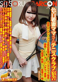【熟女動画】色白若奥様お母さんさんテニスクラブ宿舎