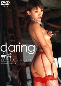 daring 春香