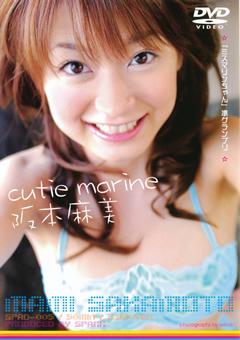cutie marine 阪本麻美