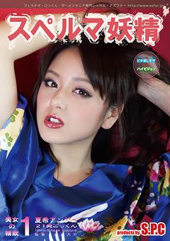 スペルマ妖精1 美女の精飲 夏樹アンジュ