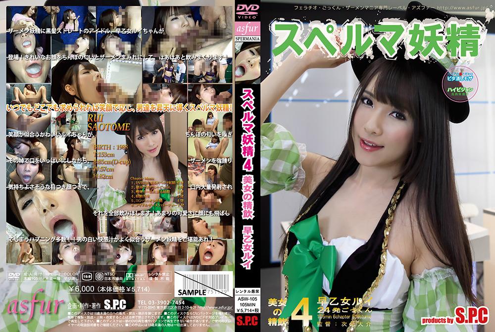 フェチ:スペルマ妖精4 美女の精飲 早乙女ルイ