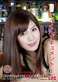 ごっくんドキュメント3 美泉咲