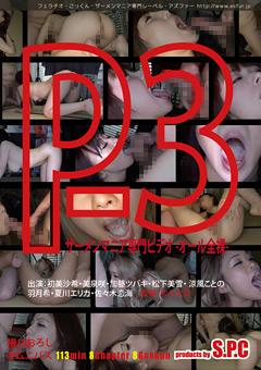 P-3 ザーメンマニア専門ビデオ -オール全裸-