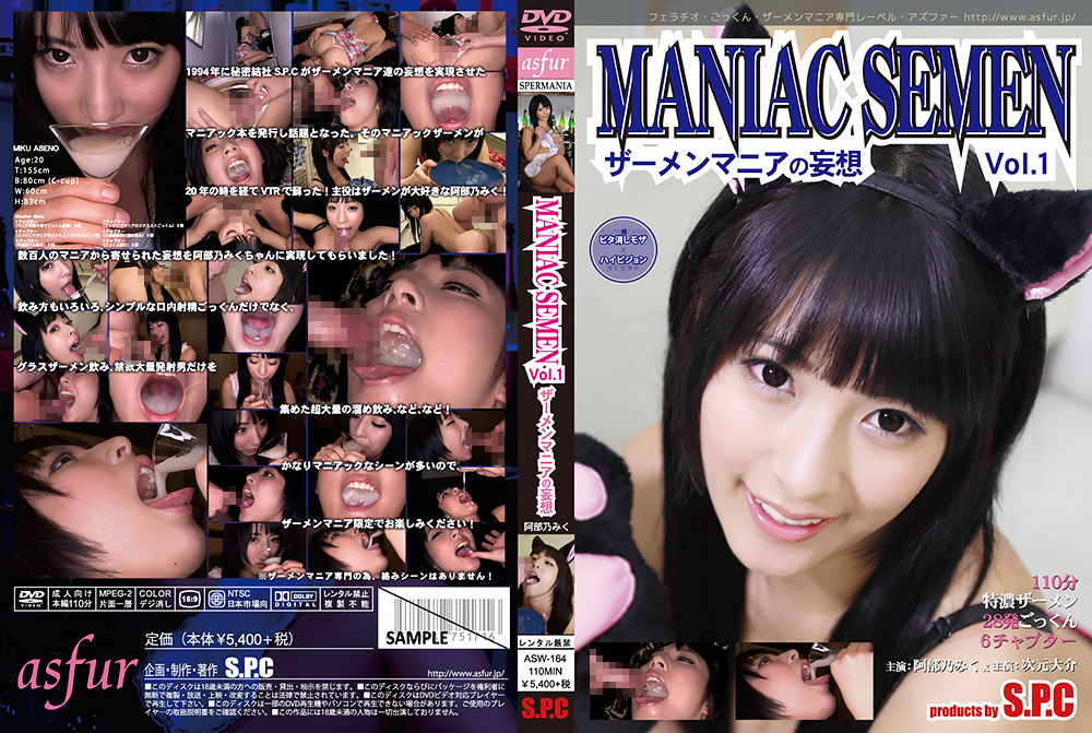 フェチ:MANIAC SEMEN Vol.1 ザーメンマニアの妄想 阿部乃みく