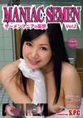 MANIAC SEMEN Vol.2 ザーメンマニアの妄想 星川麻紀