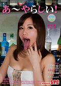 あ~やらしい!48 蛇舌ラテンハーフ娘参上! 柏木胡桃