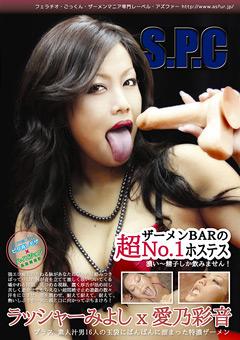 ザーメンBARの超No.1ホステス 濃い~精子しか飲みません! 愛乃彩音