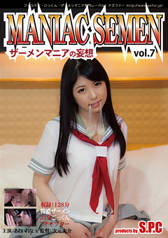MANIAC SEMEN Vol.7 ザーメンマニアの妄想 あおいれな
